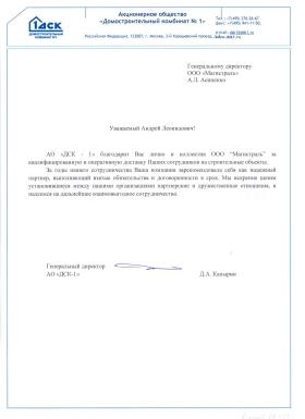 """Благодарственное письмо от АО """"Домостроительный комбинат №1"""""""
