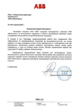 """Благодарственное письмо от ООО """"АББ"""""""