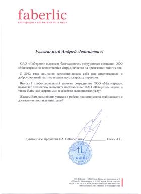 """Благодарственное письмо от ОАО """"Фаберлик"""""""