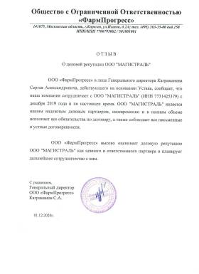 """Благодарственное письмо от ООО """"ФармПрогресс"""""""