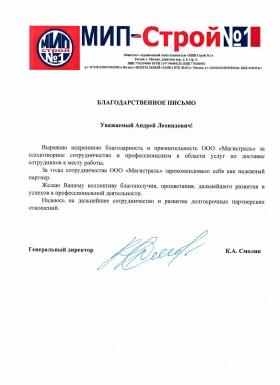 """Благодарственное письмо от ООО """"МИП-Строй №1"""""""