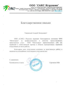 """Благодарственное письмо от ООО """"САКС Игрушки"""""""